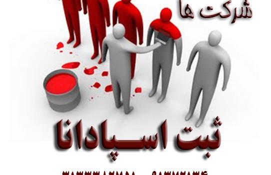 ثبت تغییرات شرکت ها در اصفهان