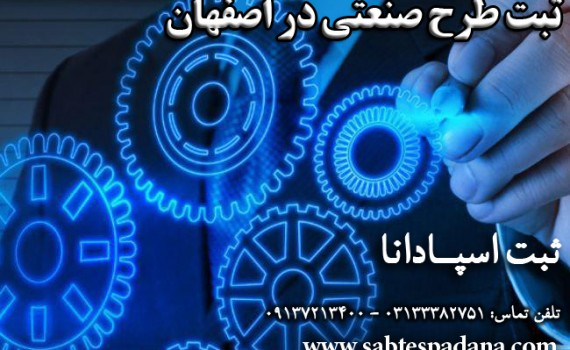 ثبت طرح صنعتی در اصفهان