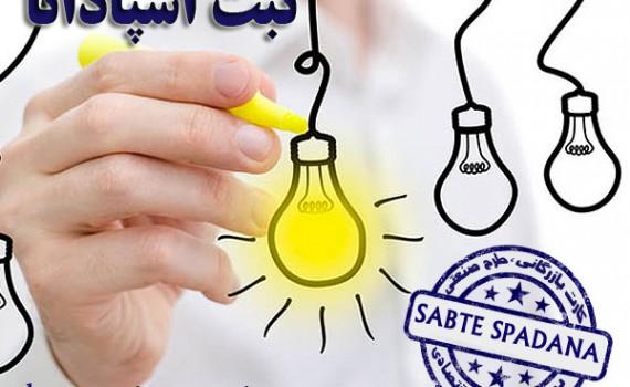ثبت اختراع در اصفهان