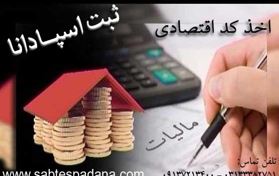 اخذ کد اقتصادی در اصفهان